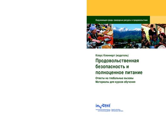 File:Inwent (2008) Achieving Food and Nutrition Security Russian Version.pdf